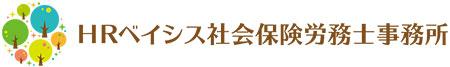 HRベイシス社会保険労務士事務所/東京都中央区